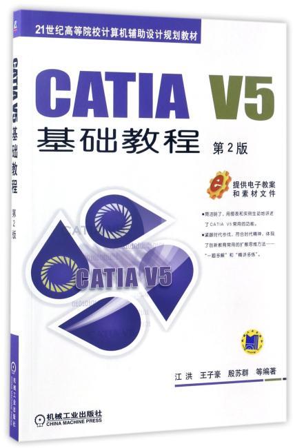 CATIA V5基础教程 第2版