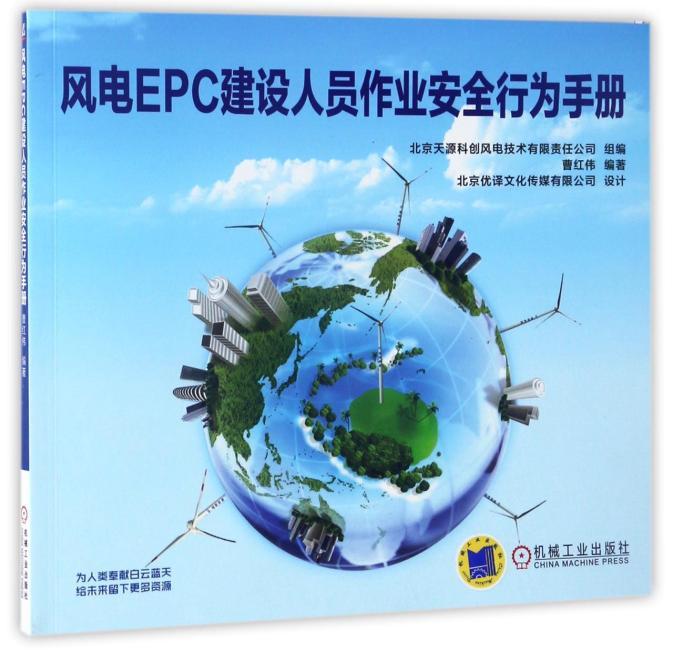 风电EPC建设人员作业安全行为手册