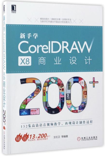 新手学CorelDRAW X8商业设计200+