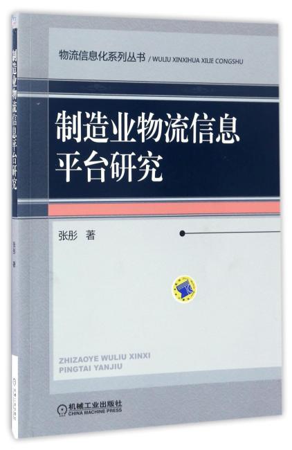 制造业物流信息平台研究