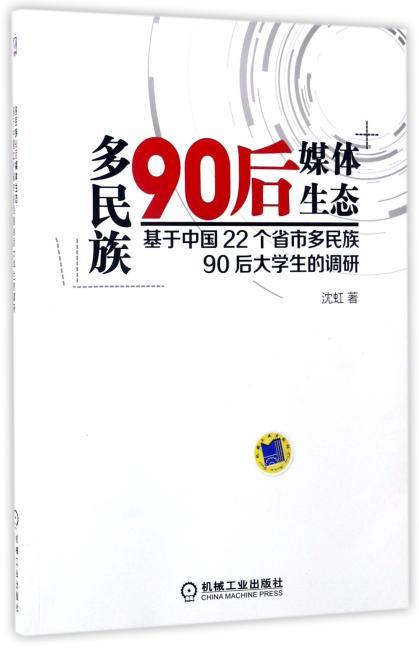 多民族90后媒体生态 基于中国22个省市多民族90后大学生的调研
