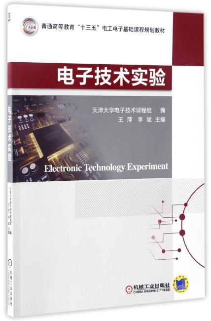 电子技术实验