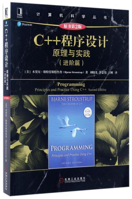 C++程序设计:原理与实践(进阶篇)(原书第2版)