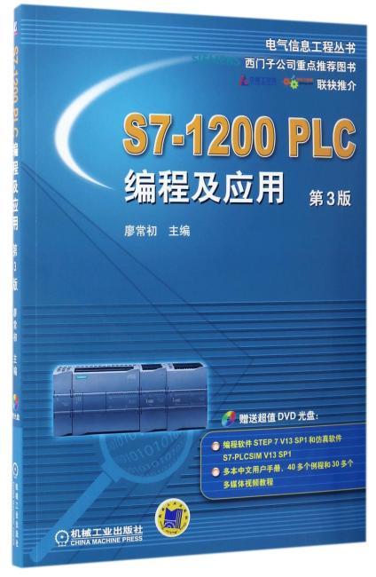 S7-1200 PLC编程及应用  第3版