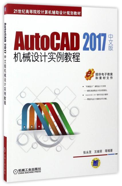 AutoCAD 2017中文版机械设计实例教程
