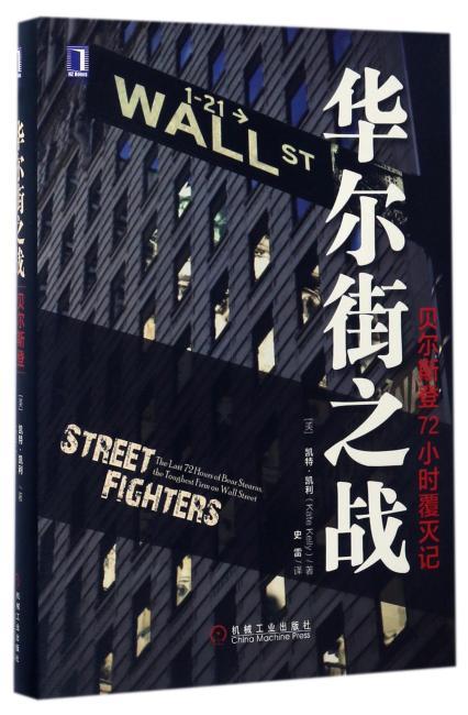 华尔街之战:贝尔斯登72小时覆灭记