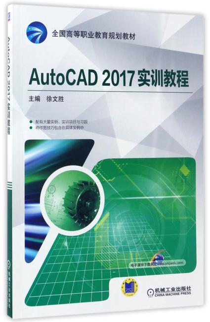 AutoCAD 2017实训教程