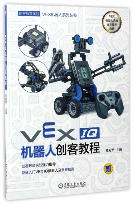 VEX IQ机器人创客教程