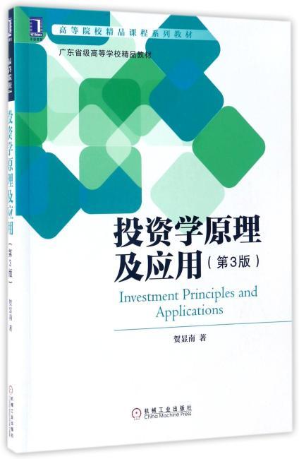 投资学原理及应用(第3版)