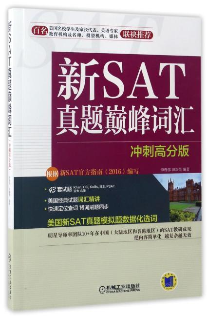 新SAT真题巅峰词汇(冲刺高分版)