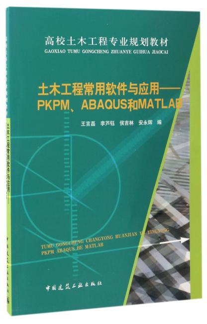 土木工程常用软件与应用——PKPM、ABAQUS和MATLAB