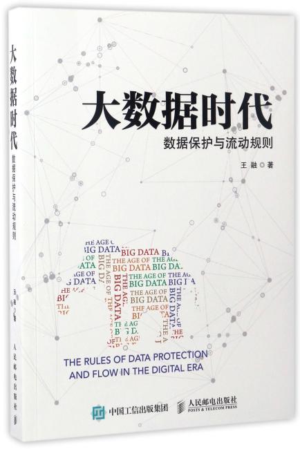 大数据时代  数据保护与流动规则