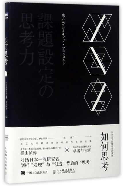 如何思考 东京大学思维素养访谈集