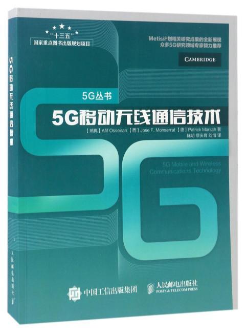 5G移动无线通信技术