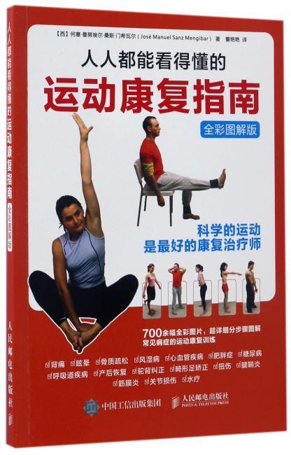 人人都能看得懂的运动康复指南(全彩图解版)