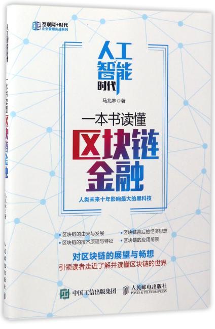 人工智能时代,一本书读懂区块链金融