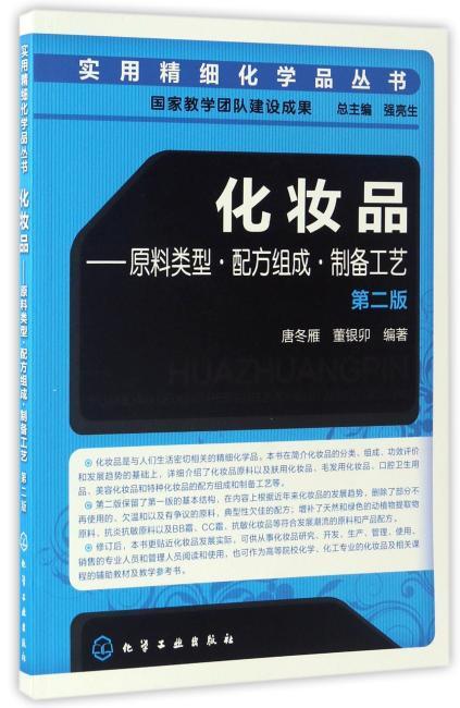 化妆品:原料类型·配方组成·制备工艺(第二版)