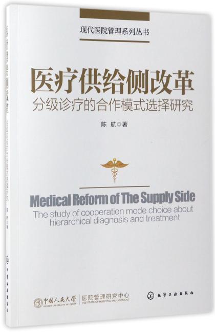 现代医院管理系列丛书--医疗供给侧改革——分级诊疗的合作模式选择研究