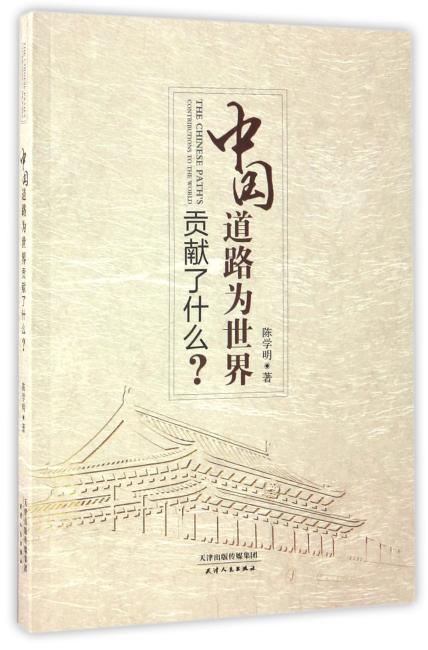中国道路为世界贡献了什么?