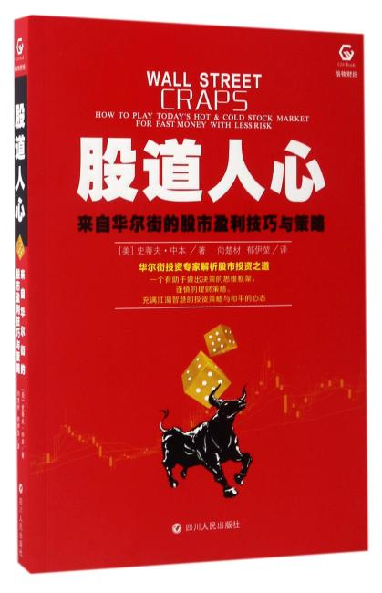 股道人心:来自华尔街的股市盈利技巧与策略