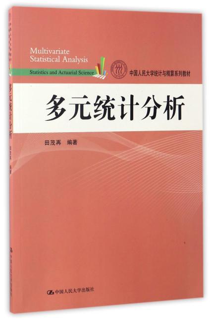 多元统计分析(中国人民大学统计与精算系列教材)