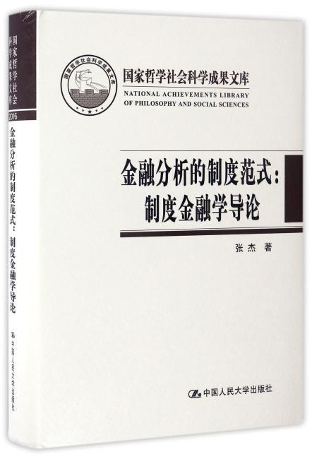 金融分析的制度范式:制度金融学导论(国家哲学社会科学成果文库)