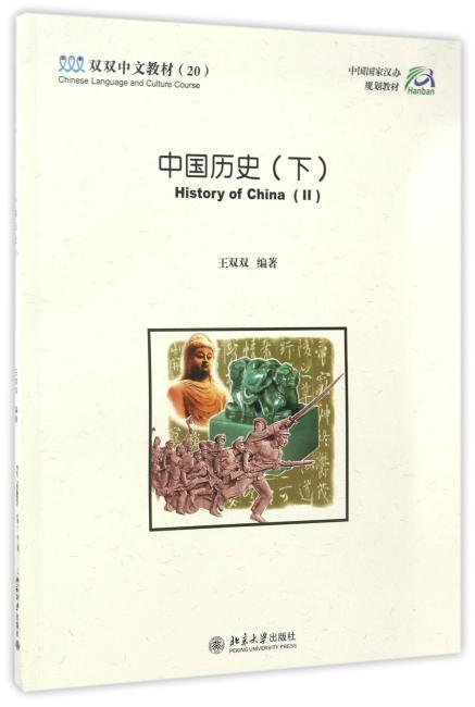 中国历史(下)