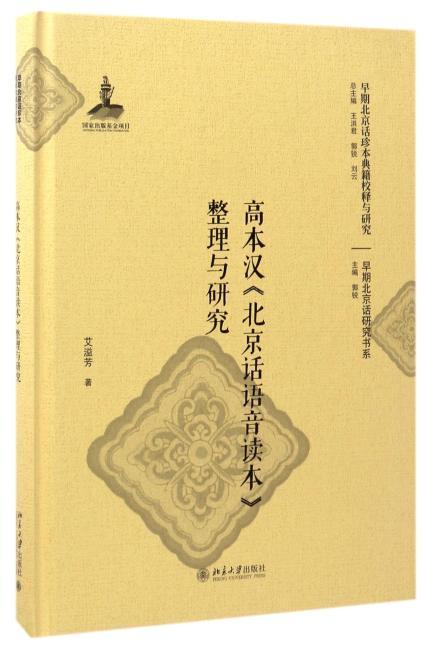高本汉《北京话语音读本》整理与研究
