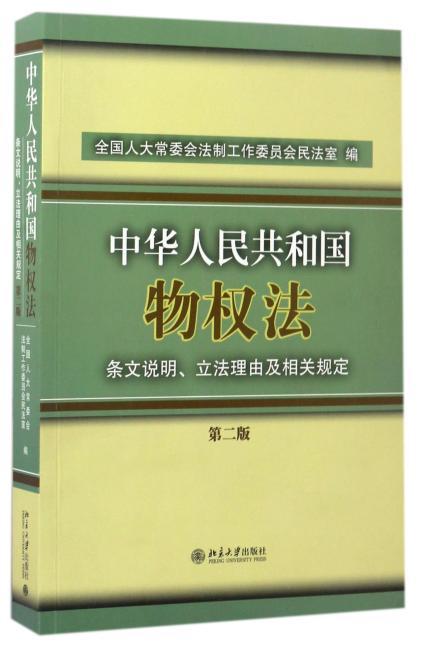 《中华人民共和国物权法》条文说明、立法理由及相关规定(第二版)