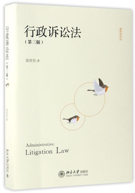 行政诉讼法(第三版)