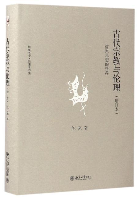 古代宗教与伦理――儒家思想的根源(增订本)