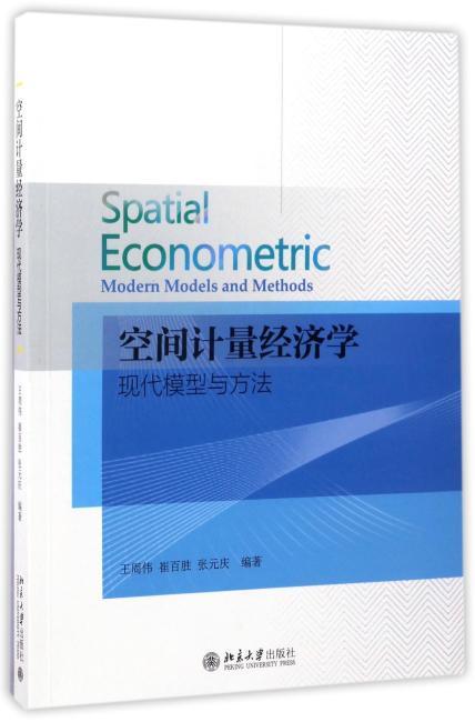 空间计量经济学:现代模型与方法