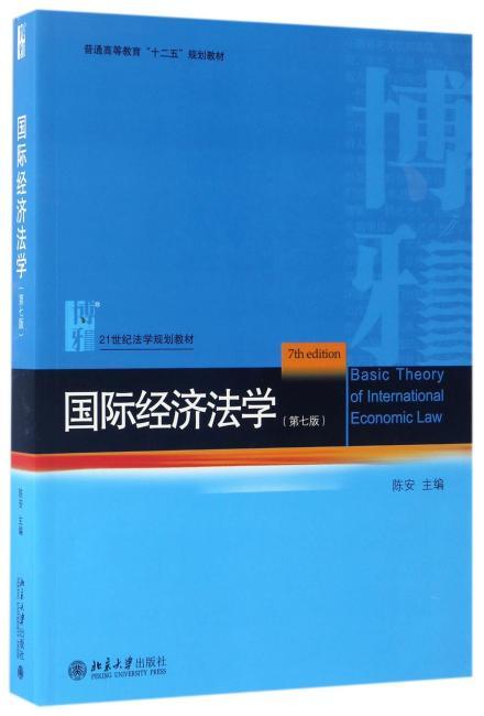 国际经济法学(第七版)