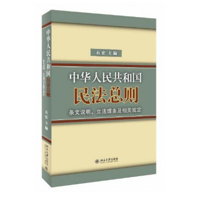 《中华人民共和国民法总则》条文说明、立法理由及相关规定