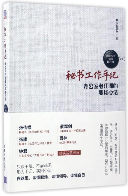 秘书工作手记——办公室老江湖的职场心法