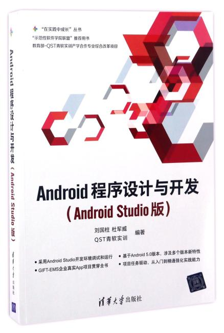 Android程序设计与开发(Android Studio版)