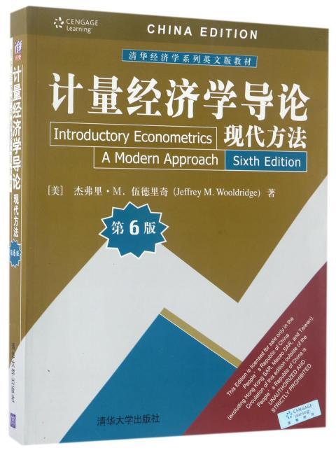 计量经济学导论:现代方法(第6版)