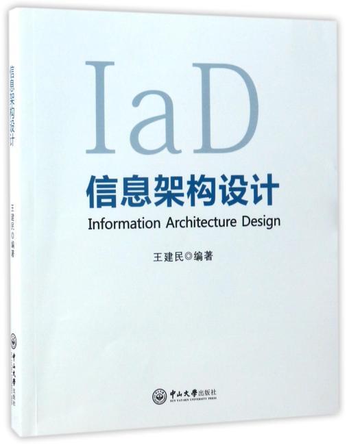 信息架构设计