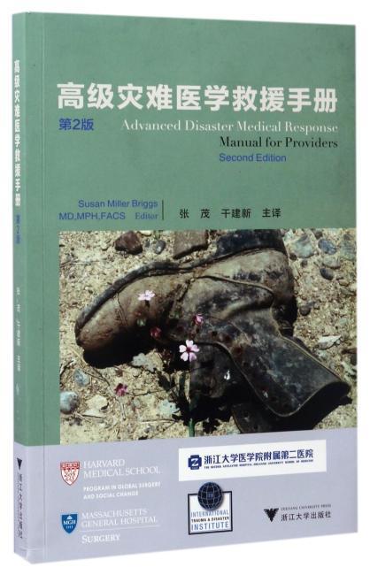 高级灾难医学救援手册 第2版  国际医药研究前沿优秀专译著