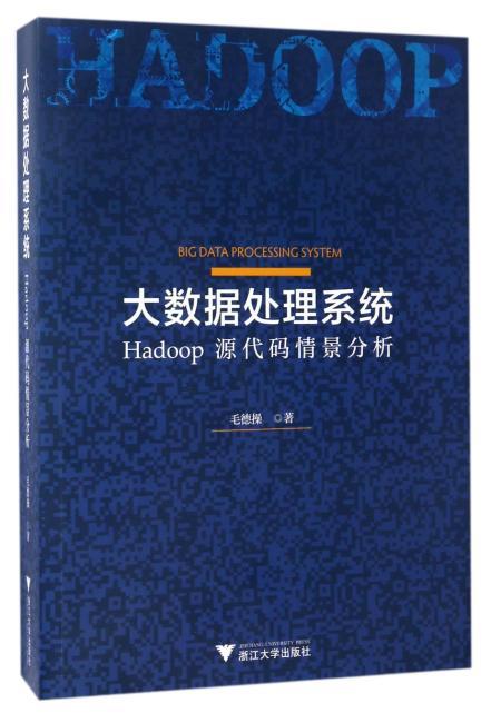 大数据处理系统:Hadoop源代码情景分析