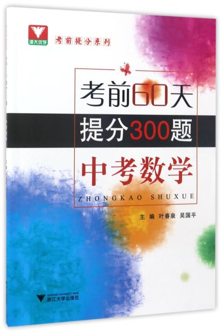 考前60天,提分300题 (中考数学)