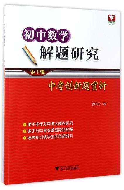 初中数学解题研究 第1辑:中考创新题赏析