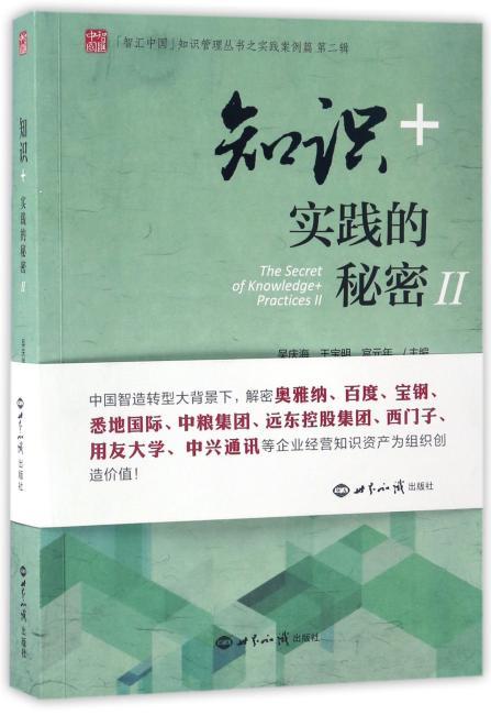 知识+实践的秘密Ⅱ