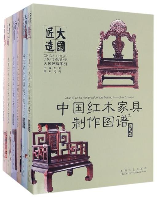 大国匠造系列(共6册)(精)