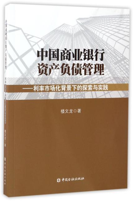 中国商业银行资产负债管理---利率市场化背景下的探索与实践
