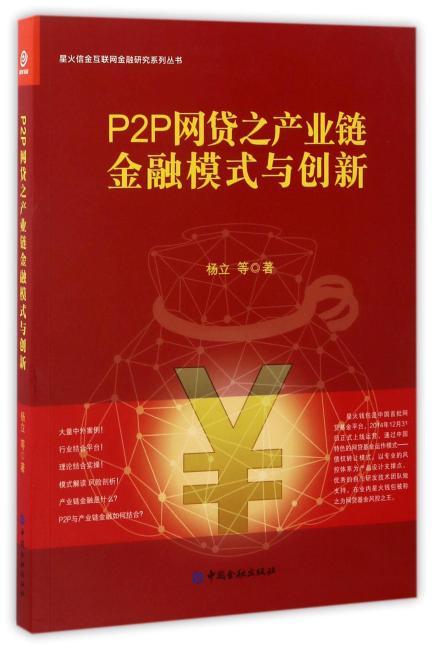 P2P网贷之产业链金融模式与创新