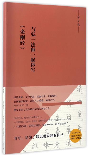 写字课:与弘一法师一起抄写《金刚经》