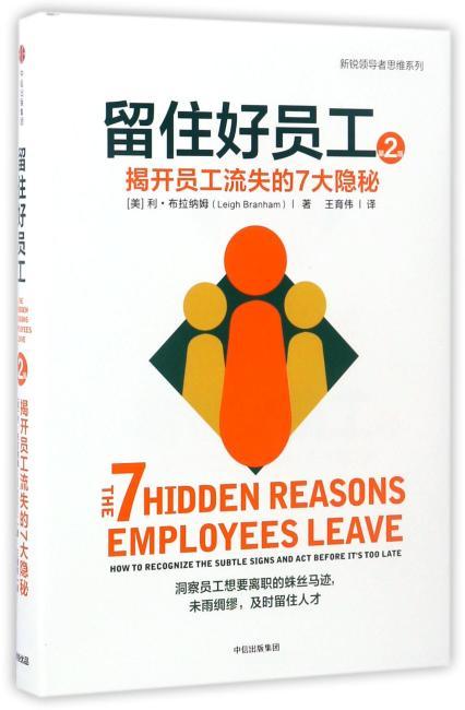 留住好员工:揭开员工流失的7大隐秘(第二版)