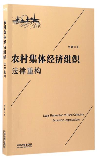 农村集体经济组织法律重构