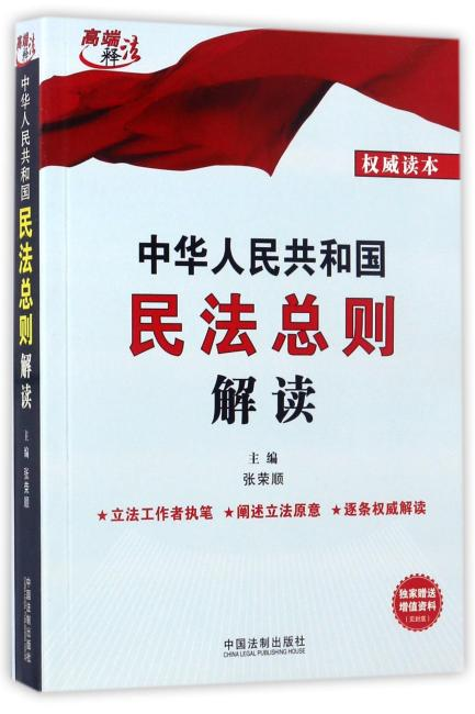 中华人民共和国民法总则解读